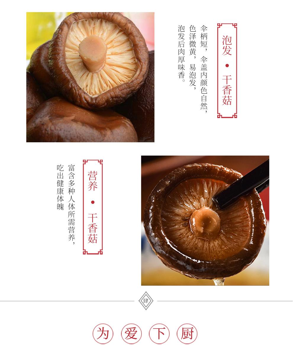 罐装干香菇_06.jpg